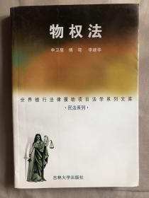 物权法【世界银行法律援助项目法学系列文库·民法系列·】