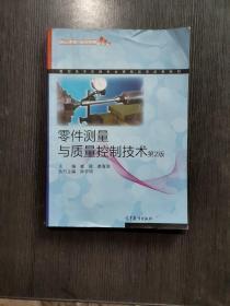 零件测量与质量控制技术(第2版)