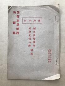 四部宗见略说、决择见(32开线装一册全,1946年铅印红印本),辅教广觉禅师西康贡噶活佛讲授,藏密