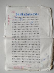 手写稿【寻求台湾文学研究的突破口】 周林  8开  7页.