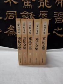三家村文库:邓拓全集(全五册)