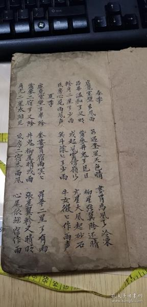 清代地理择日秘籍(春季)