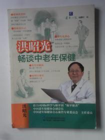 洪绍光畅谈中老年保健