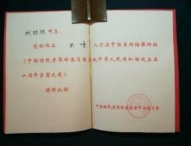 庆祝建国五十周年参展证书(画家刘振骠)