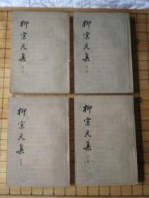 柳宗元集(四册全)中华书局1版1印。