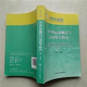 ACSM運動測試與運動處方指南(第8版)