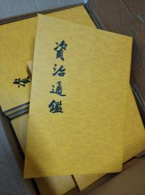 资治通鉴(点校整理本,繁体竖排,全二十册)