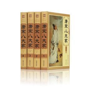 唐宋八大家散文鉴赏(全4册)