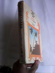 ドリトル先生物语全集   1     日文原版       井伏鳟二  译      内有小插图
