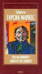 【精装俄文版】马尔克斯《没有人给他写信的上校》Полковнику никто не пишет