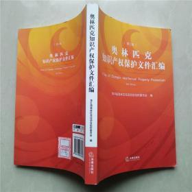 奥林匹克知识产权保护文件汇编 第二版