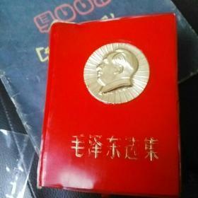 毛泽东选集合订本