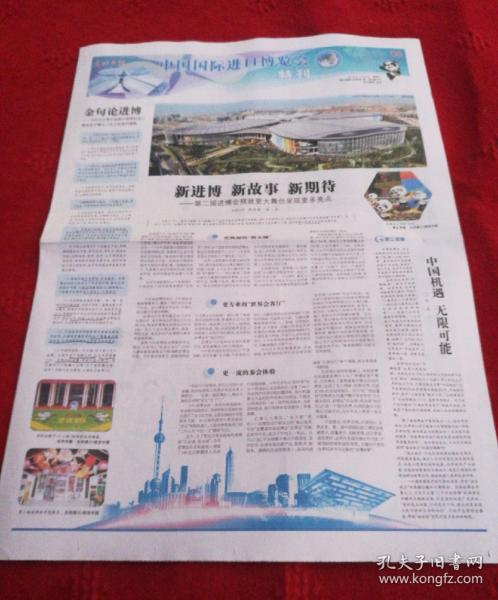 光明日报GUANGMIN RIBAO2019年11月5日 星期二