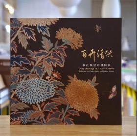 百卉清供 瓶花与盆景画特展