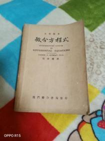《民国课本---大学教本 :微分方程式》(周梦鏖 译,中华民国37年(1948年)龙门联合书局初版印行)