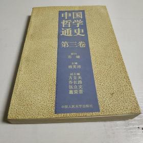 中国哲学通史(第三卷)