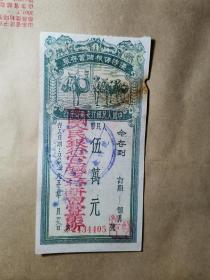 1955年优待售粮储蓄存单(安徽)