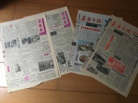 吴县报试刊号 吴县日报更名创刊号 四份合售 具体看详情 总420期426期1565期2803期