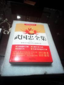 武国忠全集:秘传全中国的养生祛病大法