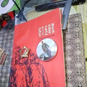毛主席去安源像章,五好战士像章,两枚合售,品相如图,保真包老售出不退。年前暂不发货,年后再发,标的是两枚一起的价格。