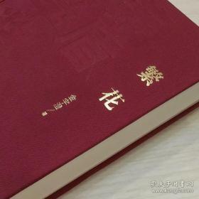 签名钤印题词《繁花》一版一印/金宇澄签名钤印题词本/茅盾文学奖红红茅精装版