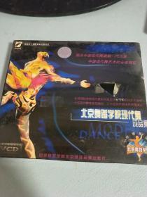 北京舞蹈学院现代舞成品集2碟装