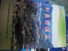 中华人民共和国云南省兰坪白族普米族自治县地方志丛书一一一江头河村志