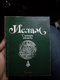 俄文原版应该是伊斯兰教口袋本字典?懂得看图