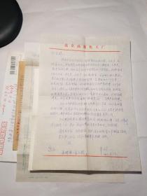北京老诗人平均先生信札一组