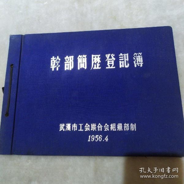 1956年干部简历登记簿