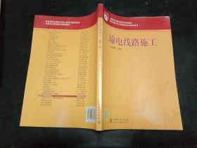 全國電力職業教育規劃教材·職業教育電力技術類專業培訓用書:輸電線路施工 封面粘貼有中國電力出版社標