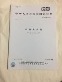 中华人民共和国国家标准 GB/T 28897-2012 钢塑复合管