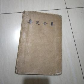 魯迅全集1957年北京1版1印 第2冊