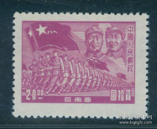 【中国解放区邮票 XN1 西南进军图20元新票散票普票保真】