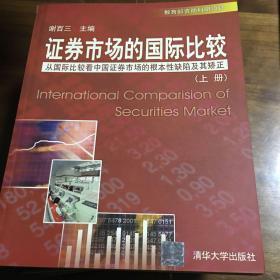 证券市场的国际比较:从国际比较看中国证券市场的根本性缺陷及其矫正(上)
