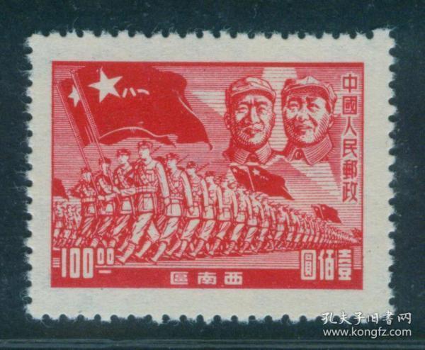 【中国解放区 邮票 XN1 西南进军图100元新】