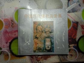中国历代佛教画像集