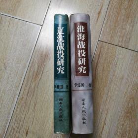 辽沈战役研究十淮海战役研究