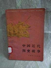 中国近代历史故事(中学生文库)