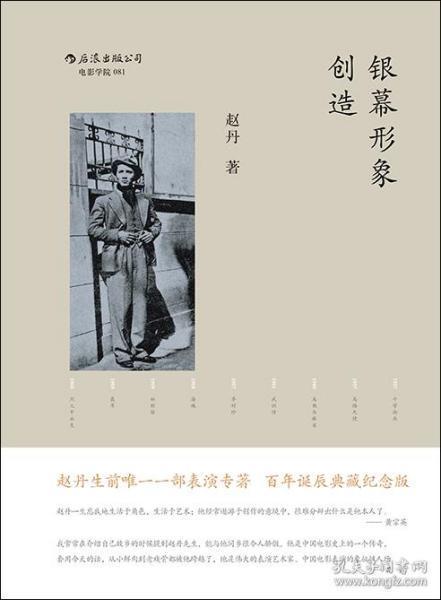 银幕形象创造:百年诞辰典藏纪念版