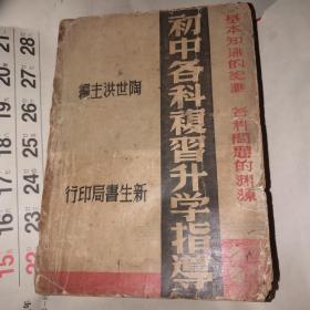 初中各科复习升学指导[全] 民国二十九年三月三版