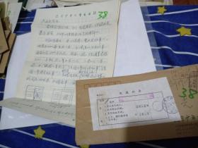 1989年实寄封含信3页【请卢延光为绘图儿童历史故事插图