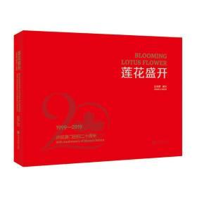 莲花盛开:庆祝澳门回归二十周年
