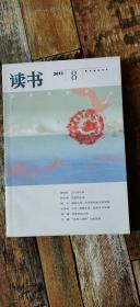 读书杂志2013年第8期