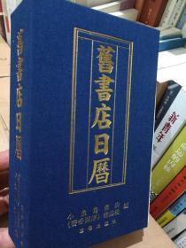 旧书店日历 (中国第一本旧书店日历)小渔岛书店出品