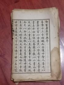 《线装书》御制康熙字典(具体和品相以图片为准)
