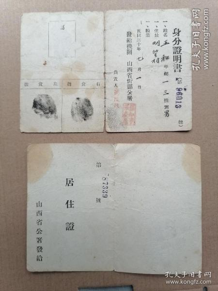 民国山西忻县公署,警察所发给(明望村)同一人的《居住证》《身份证》两种。【上有姓名,住址,职业,年龄,指纹,编号等内容】