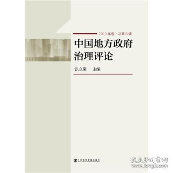 《中国地方政府治理评论》2019年卷·总第6辑