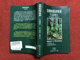 自然的經濟體系生態思想史