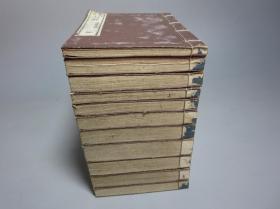 和刻本 《五经》11册全    明治十三年(1880年)(有插图)   巾箱本